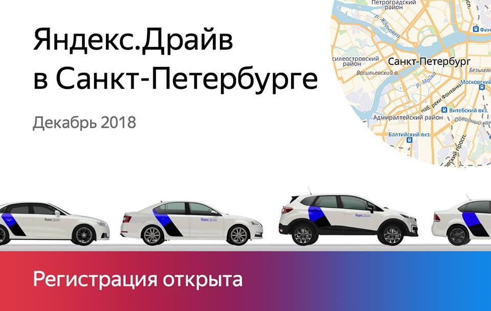 Яндекс Драйв в Санкт-Петербурге — когда ждать каршеринг?