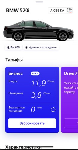тарифы BMW