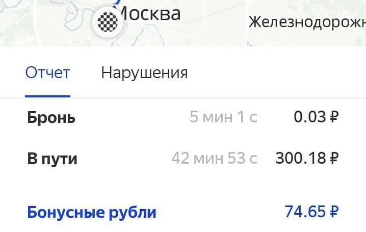 Новые тарифы Яндекс Драйв