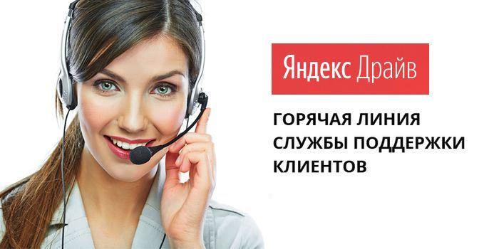 Телефон службы поддержки Яндекс Драйв — горячая линия
