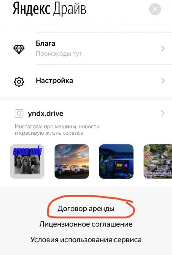 договор аренды яндекс драйв