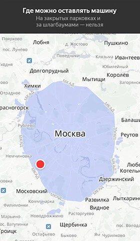 завершение аренды Яндекс Драйв в Москве