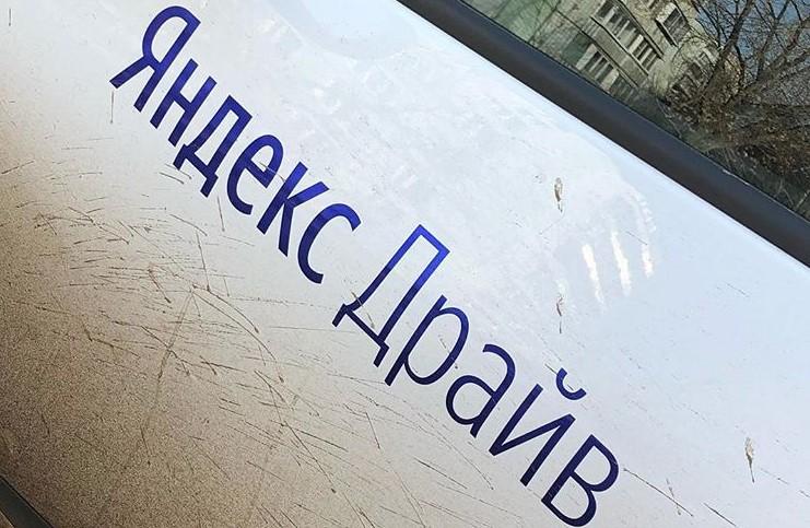 машина Яндекс Драйв