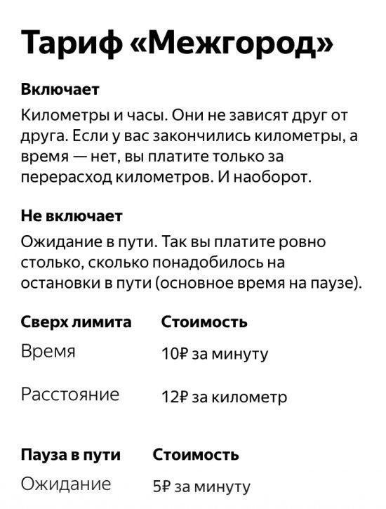 тариф межгород в яндекс драйве