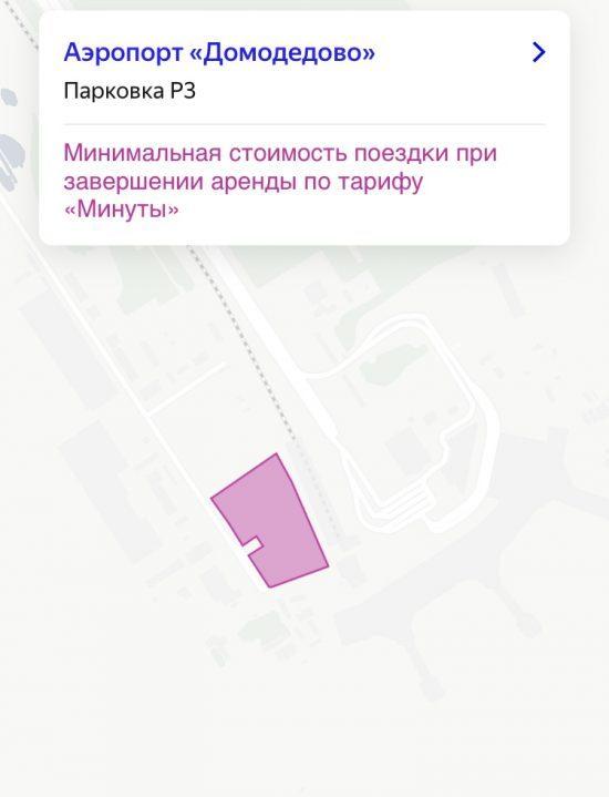 яндекс драйв домодедово