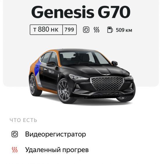 genesis в яндекс драйв