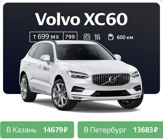 межгород яндекс драйв