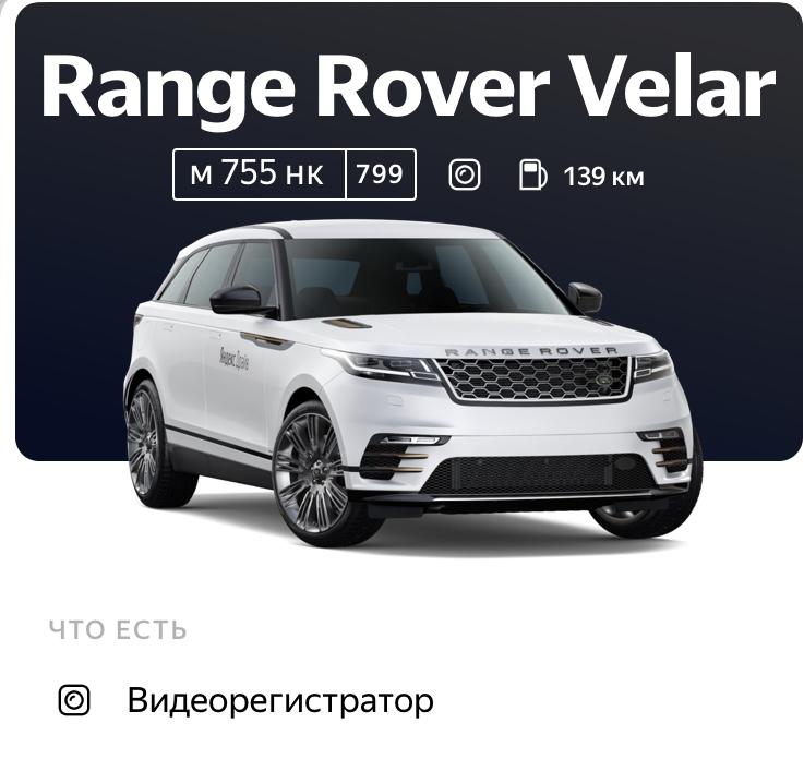 рэндж ровер велар в Яндекс драйв