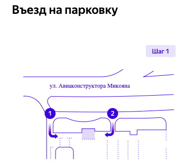 Парковка в ТЦ Авиапарк на Яндекс Драйв