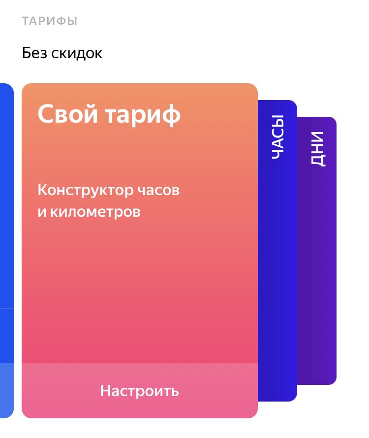 Тариф-конструктор «Свой тариф»