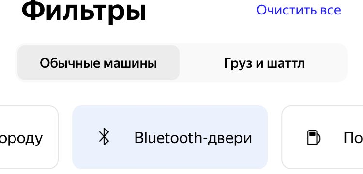 Bluetooth двери