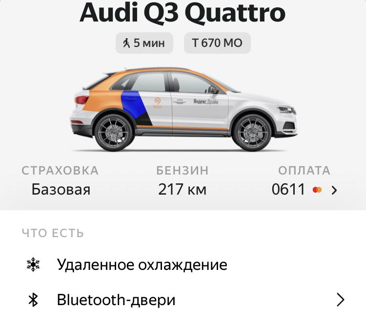Bluetooth двери в Яндекс Драйве: что такое и как работает