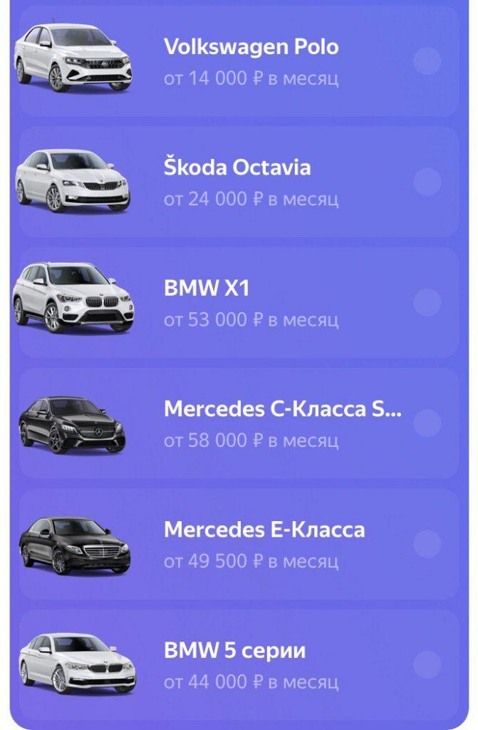 тарифы долгосрочная аренда машины яндекс драйв